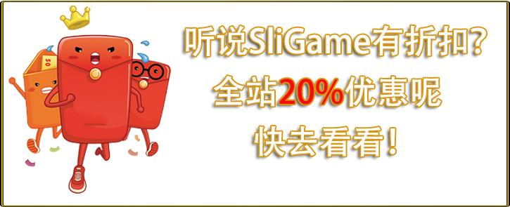 我最想还购买最终幻想14金币的网站SliGame