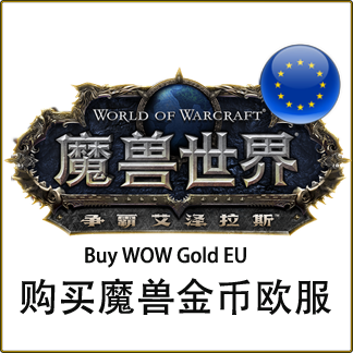 魔兽世界金币欧服